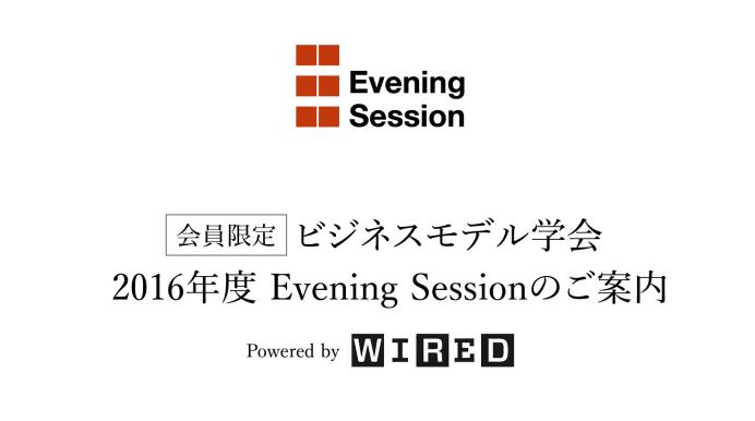 EveningSession_フライヤー_t