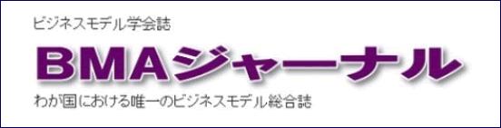 ビジネスモデル学会 ジャーナル(BMAジャーナル)