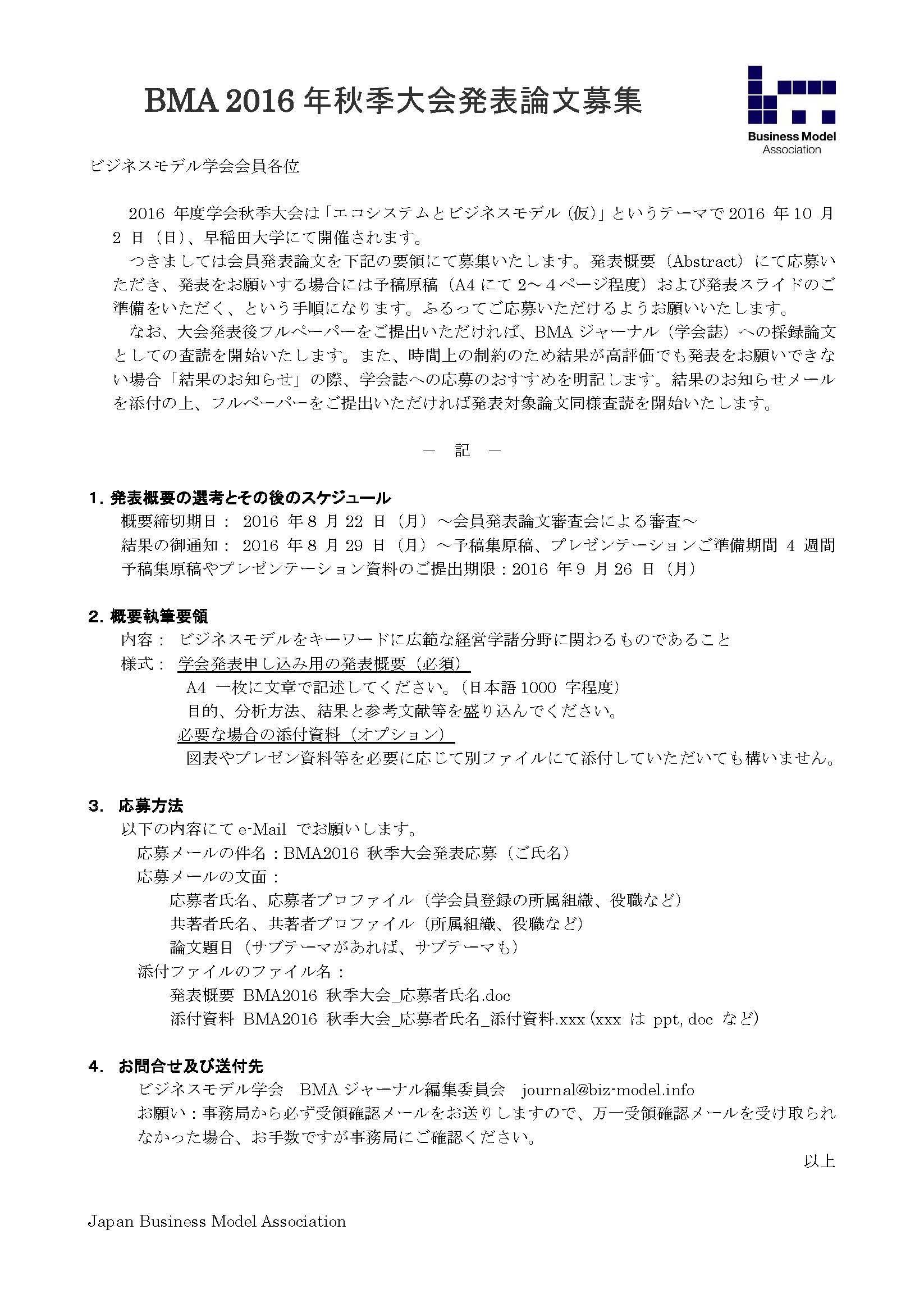 2016年ビジネスモデル学会秋季大会募集要項_Ver.2