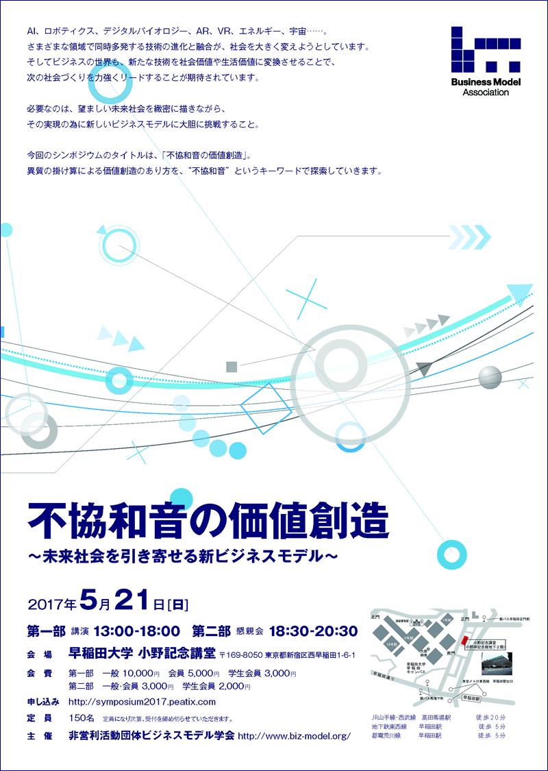 2017-04-14_bma_symposium_poster_p1