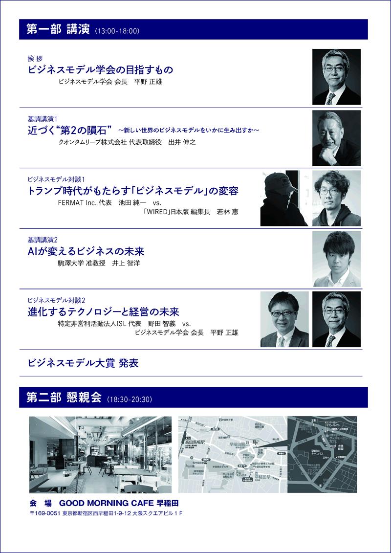 2017-04-14_bma_symposium_poster_p2