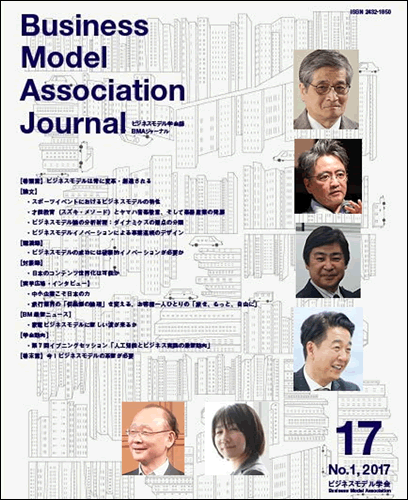 20170324_bma-journal.png