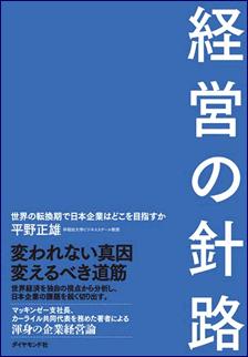 keiei-no-shinro.png