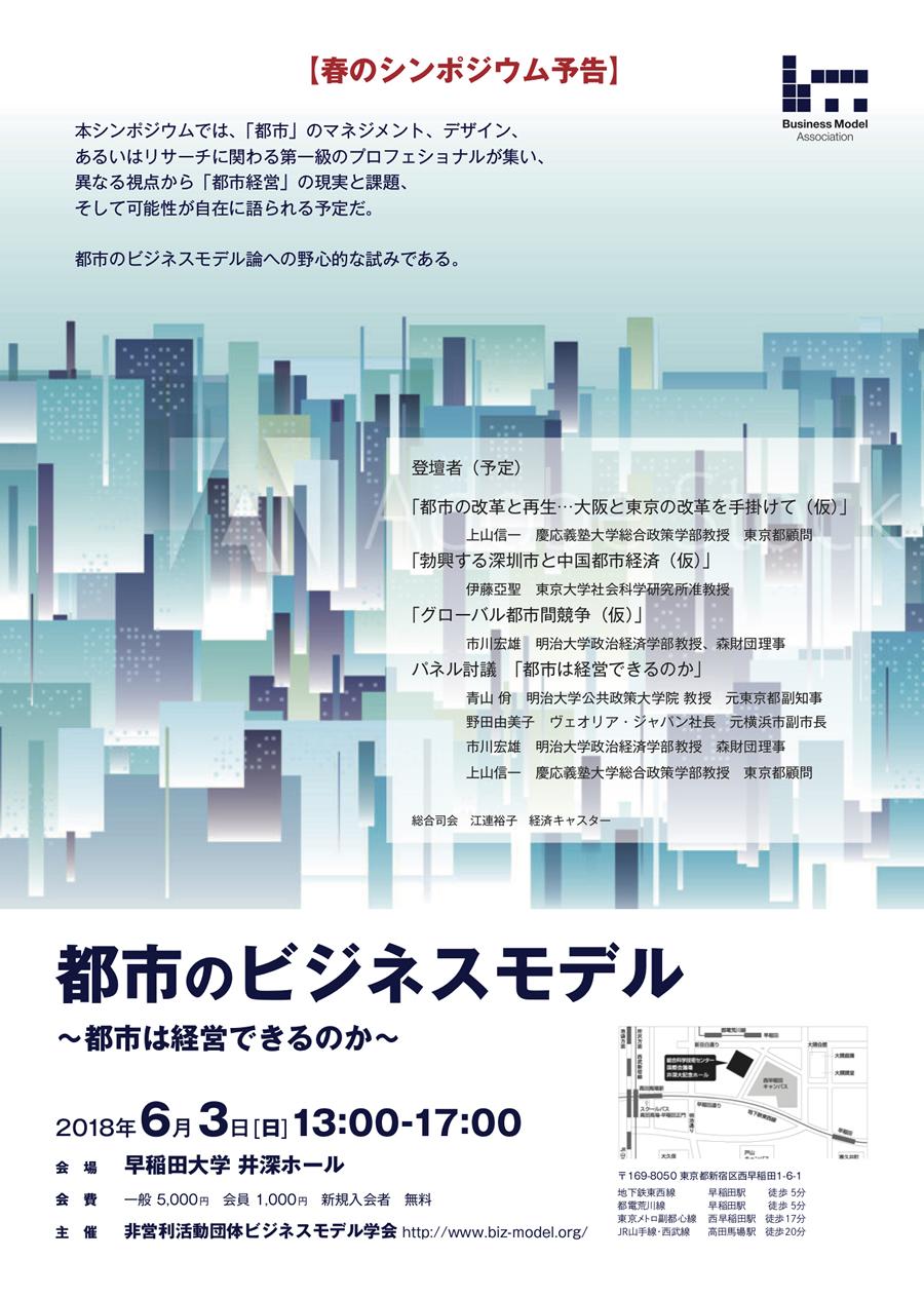 2018-03-26_BMA_2018s_poster_v1.jpg
