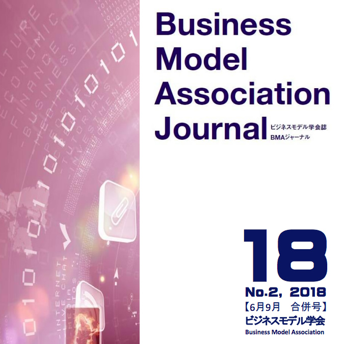 bma-journal-2018-02