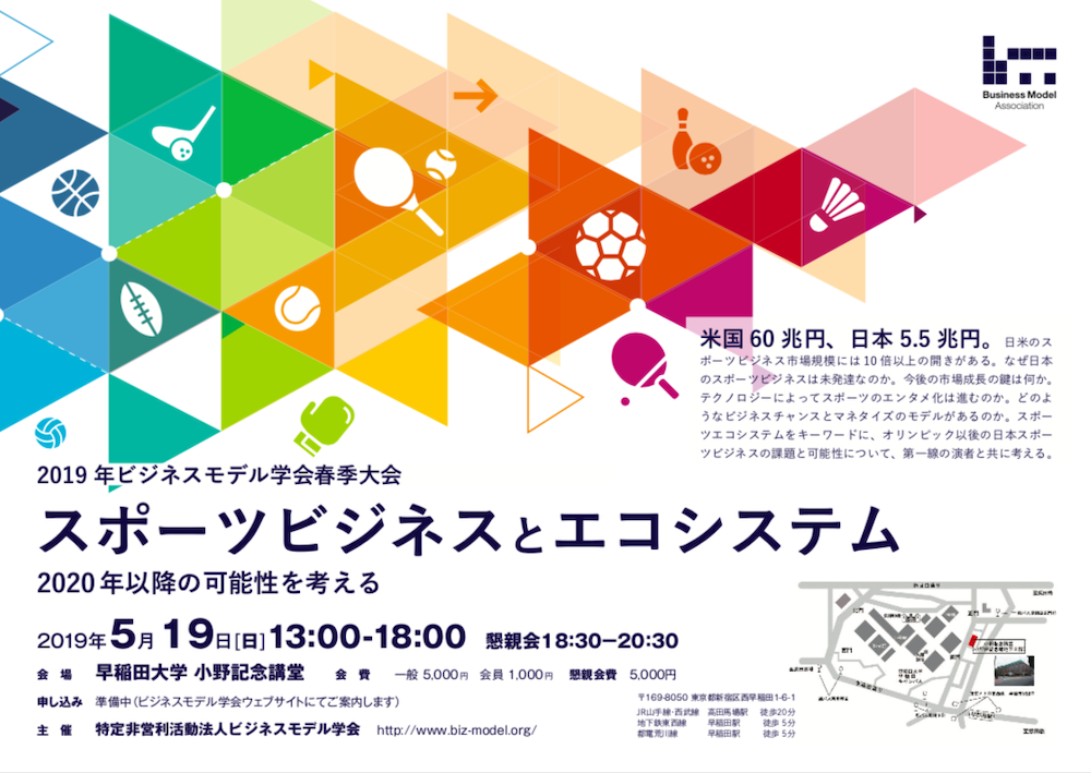 2019_BMA_Spring_Symposium_20190417