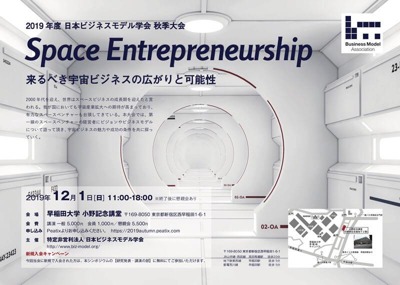 2019 年度 日本ビジネスモデル学会 秋季大会 Space Entrepreneurship
